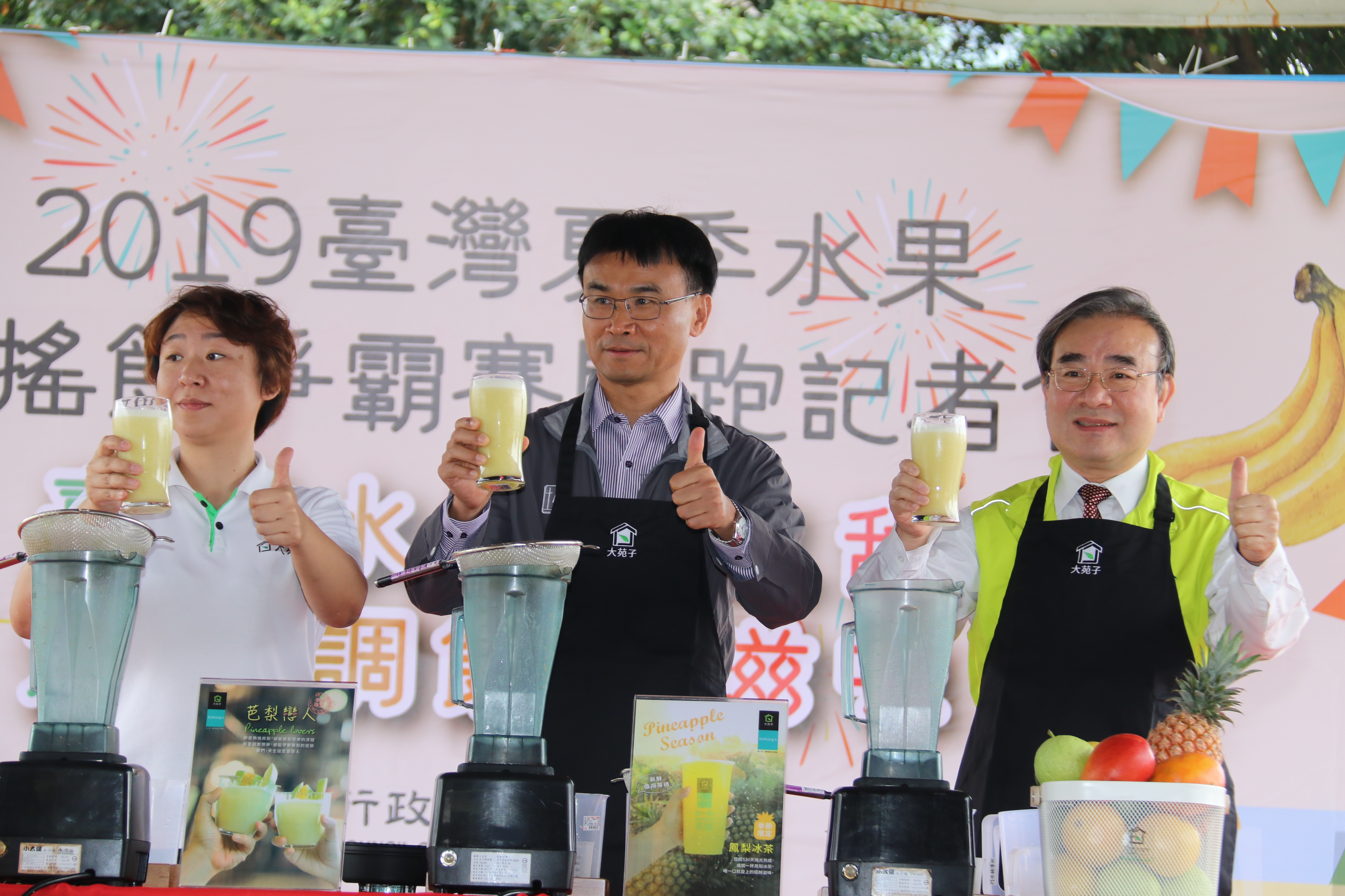 Kick off of Fruit Handmade Drink Competition